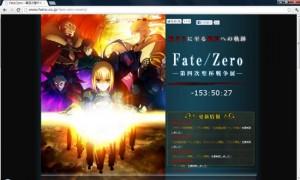 Fate/Zero 第四次聖杯戦争展 -ゴロゴロ生活-