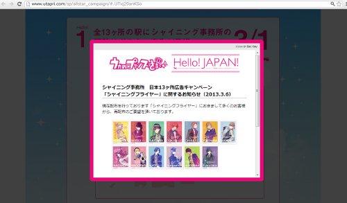シャイニング事務所 日本13ヶ所広告キャンペーンについて -ゴロゴロ生活-