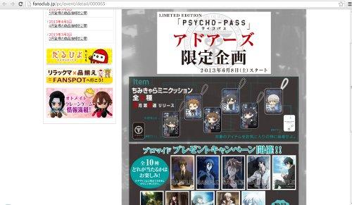 PSYCHO-PASS アドアーズ限定 ブロマイドプレゼントキャンペーン -ゴロゴロ生活-