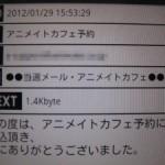 アニメイトカフェ 抽選結果発表!