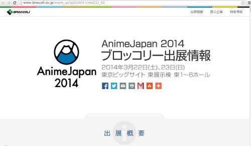うたプリ AnimeJapan2014 ブロッコリーブースにてうたプリグッズ販売 -ゴロゴロ生活-