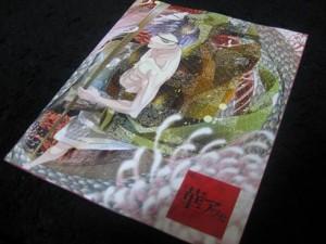 B'sLOG 2012 6月号 -ゴロゴロ生活-