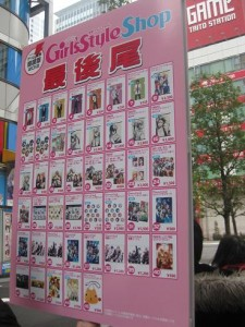 Girl's Style Shop -ゴロゴロ生活-