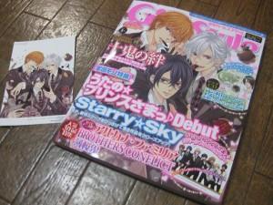 電撃Girl's Style 2012年3月号 -ゴロゴロ生活-