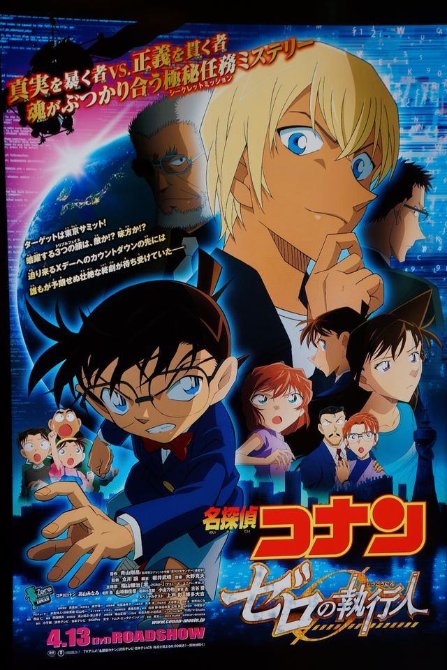 Detectiveconan20180413 height 01
