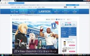 Fate/Zero ローソンキャンペーン -ゴロゴロ生活-