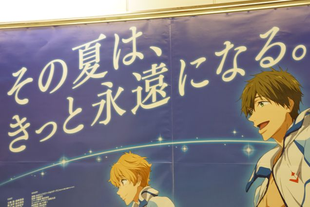 Free! Eternal Summer 池袋スペシャルポスターの掲載場所 -ゴロゴロ生活-