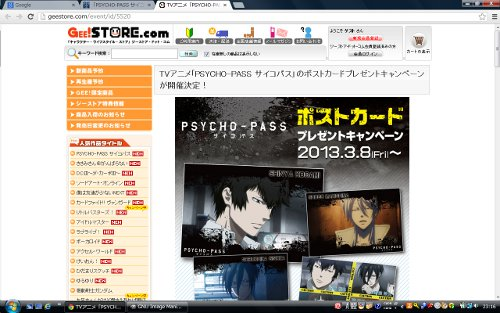PSYCHO-PASS GEE STORE -ゴロゴロ生活-