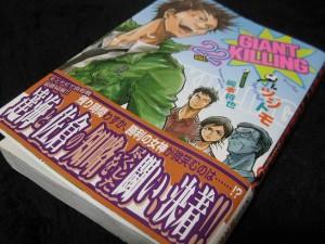 giant killing 22  -ゴロゴロ生活-
