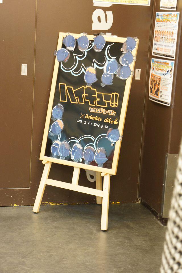 ハイキュー!!セカンドシーズン アニメイトカフェ 限定グッズデフォルメがかわいすぎる件 -ゴロゴロ生活-