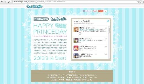 うたプリ HAPPY PRINCEDAY 2013 -ゴロゴロ生活-