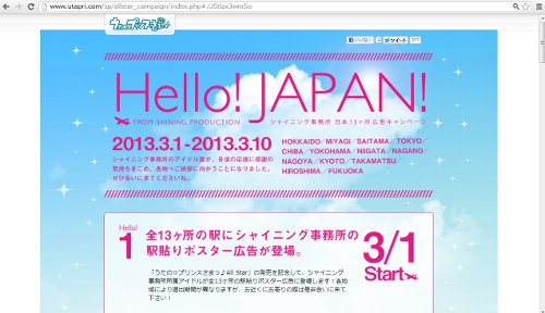 うたプリ Hello!JAPAN! -ゴロゴロ生活-