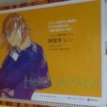 うたプリ Hello!JAPAN! 神宮寺レン 横浜駅で確認してきた件