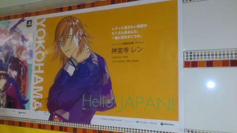 うたプリ Hello!JAPAN! 神宮寺レン 横浜 -ゴロゴロ生活-