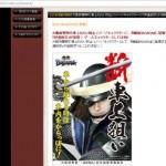 戦国BASARA  大阪府警 車上荒らし抑制ポスター イメージキャラクターに筆頭。