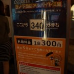 ハイキュー!! J-WORLD 坂ノ下商店アルバイト体験待機時間が概算すぎる件