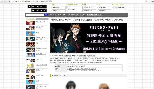 PSYCHO-PASS 宜野座伸元&縢秀星 BIRTHDAY WEEK
