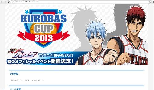 黒子のバスケ イベント開催のお知らせ