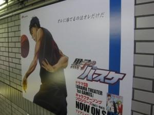 黒子のバスケ 池袋ジャック -ゴロゴロ生活-