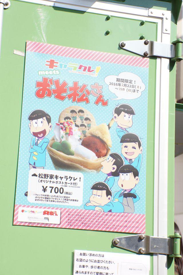 おそ松さん LOVE松で渋谷PARCOについでにキャラクレ食べるのは当然の流れの件  -ゴロゴロ生活-