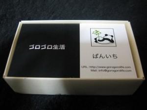 前川企画印刷の名刺