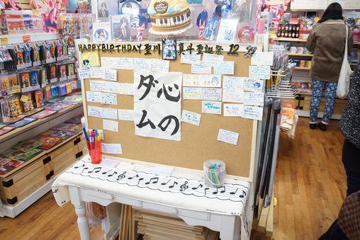うたプリ 真斗 コトブキヤ バースデーディスプレイ -ゴロゴロ生活-