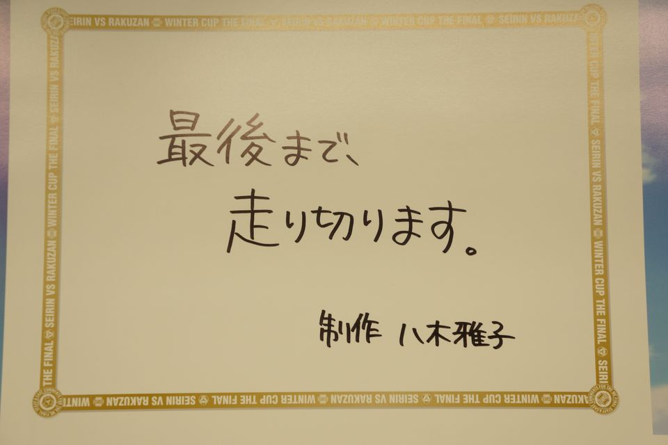 黒子のバスケ スタッフメッセージより作品に対する思いが伝わってくる件 -ゴロゴロ生活-