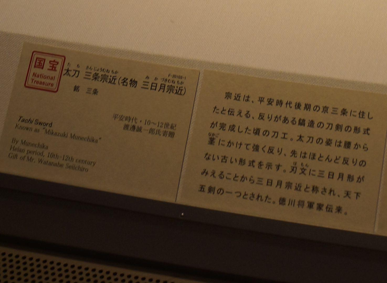 刀剣乱舞 三日月宗近が東京国立博物館に展示されている件 -ゴロゴロ生活-