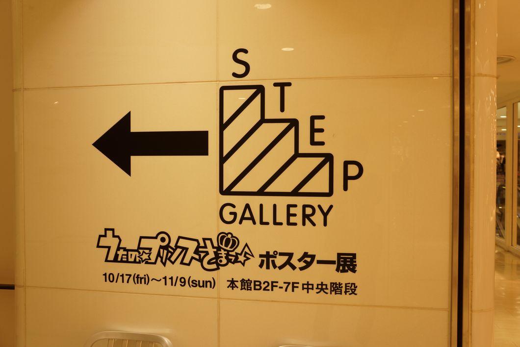 うたプリ 池袋PARCO プリンスパーカー サンプル&ポスター展示の模様-ゴロゴロ生活-