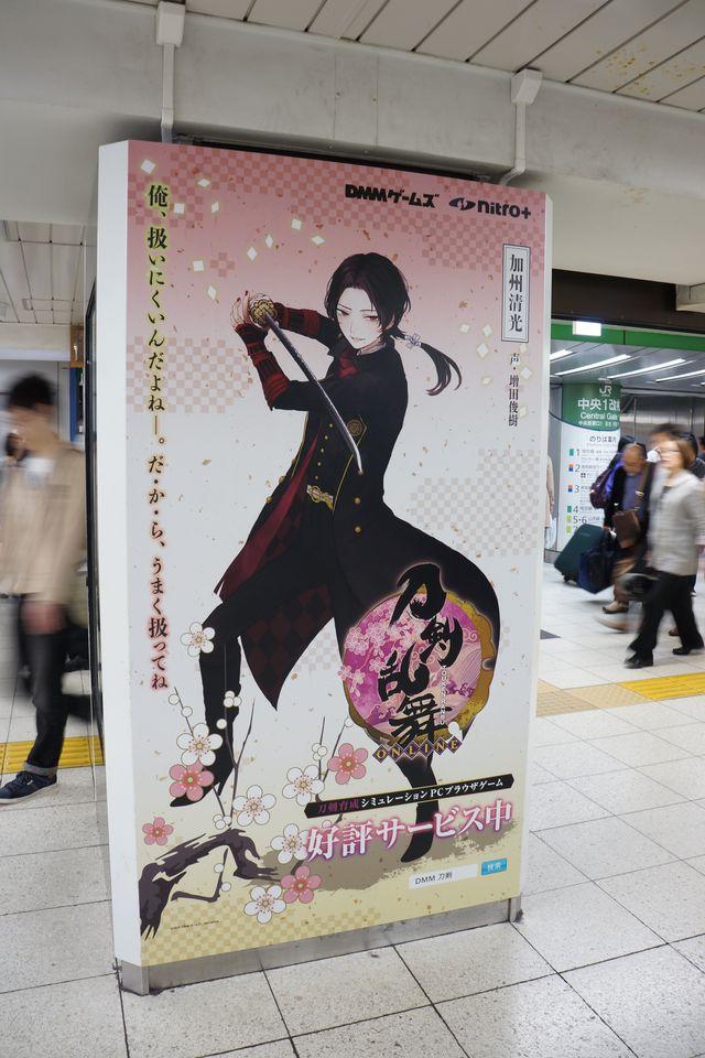 刀剣乱舞 ?池袋駅35番出口掲載のポスターが壮観すぎて明らかに通行の妨げになっていた件 -ゴロゴロ生活-