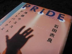 石田衣良 PRIDE IWGP10