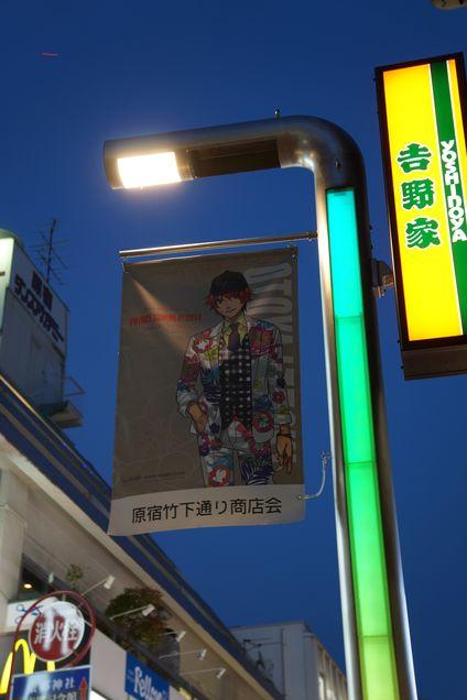 うたプリ PRINCE SUMMER! 2014 SHINING STOREの場所 -ゴロゴロ生活-