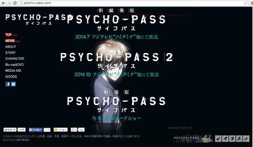 PSYCHO-PASS 続編および劇場版と2014年が熱い件 -ゴロゴロ生活-