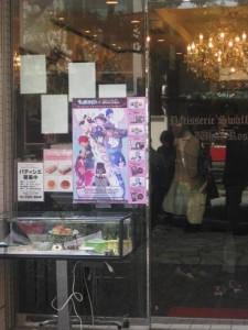 早乙女学園購買部 in 池袋スワロウテイル -ゴロゴロ生活-