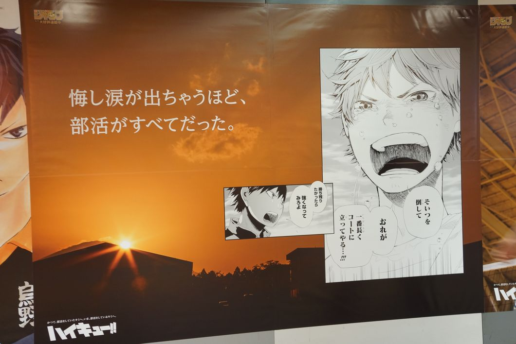 ハイキュー!!  渋谷ちかみち セイシュンモーメント 広告からでもセイシュンがにじみ出ている件 -ゴロゴロ生活-