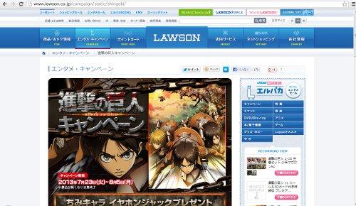 shingeki_lowson20130703