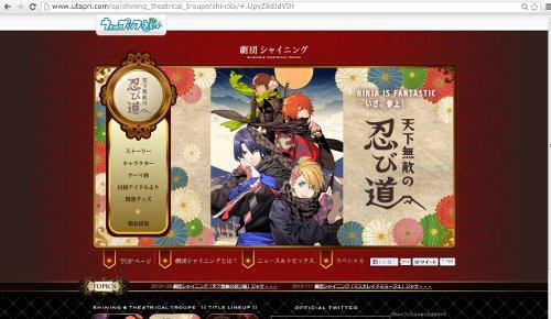 shinobi20131202