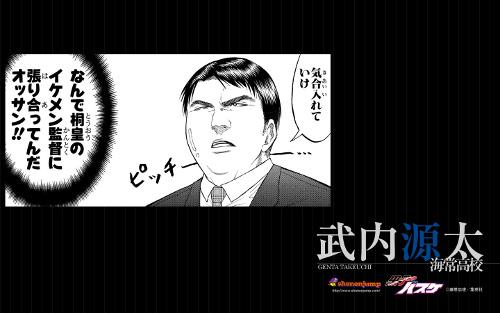黒子のバスケ 本日の壁紙 1月23日 -ゴロゴロ生活-