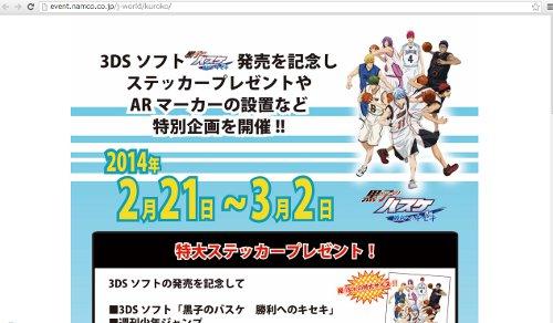 黒子のバスケ 勝利へのキセキ発売記念 J-WORLDにてステッカー配布 -ゴロゴロ生活-