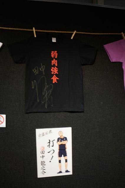 ハイキュー!! サンシャイン60展望台 キャストサイン入りTシャツと展示が意外と豪華な件 -ゴロゴロ生活-