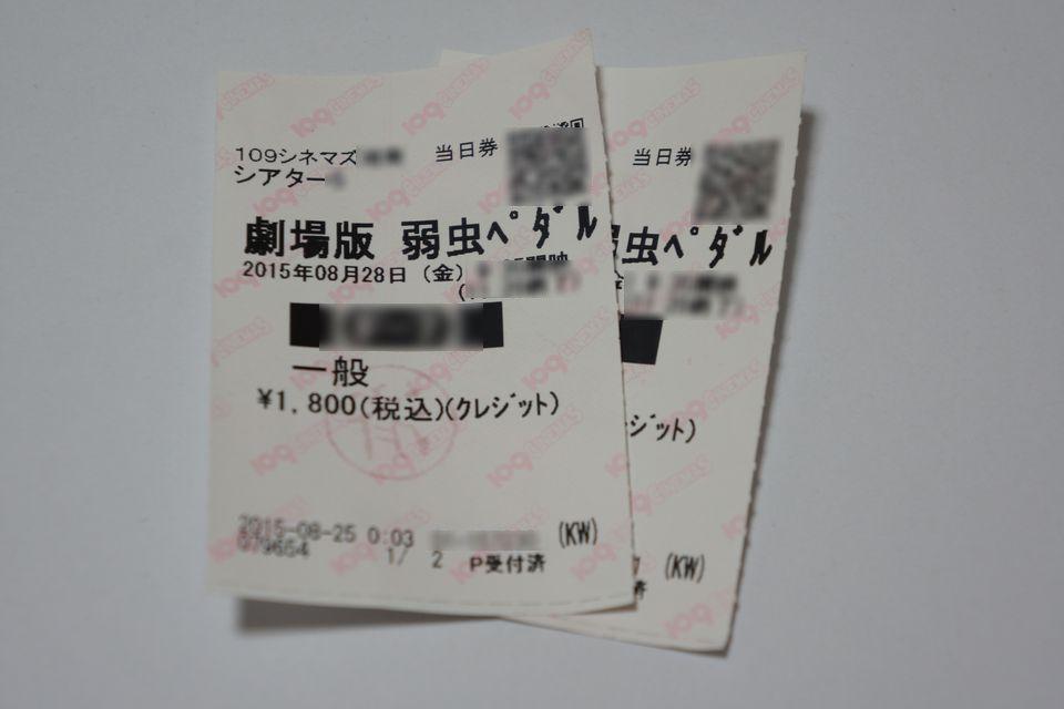 弱虫ペダル 劇場版 チケット半券ブロマイドもらえるものはもらっておきましょう -ゴロゴロ生活-