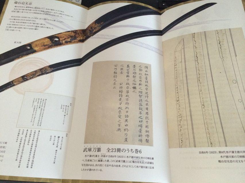 刀剣乱舞 燭台切光忠 徳川ミュージアムのパンフレットについて -ゴロゴロ生活-