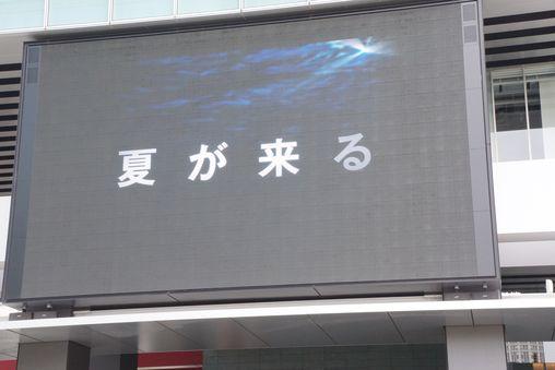 Free! 2期PV 秋葉原UDXビジョン レポート -ゴロゴロ生活-