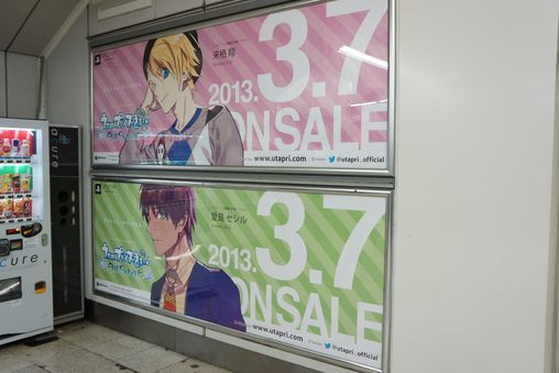 うたプリ 渋谷ハーフジャック レポート -ゴロゴロ生活-