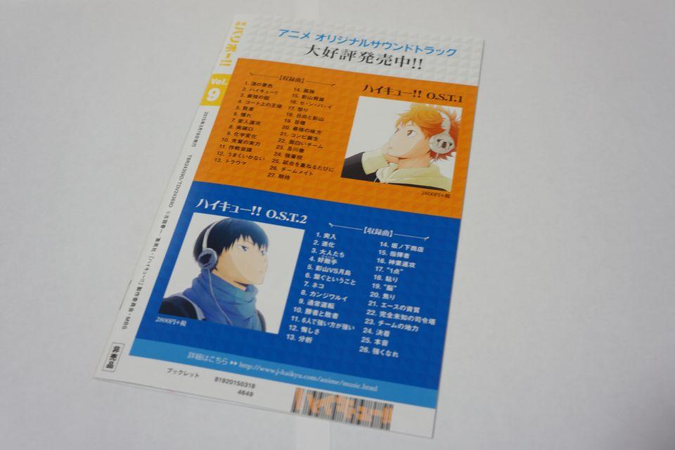 ハイキュー!! Blu-ray vol.9 CD  3年生チーム座談会は1・2年と比べ落ち着いた雰囲気だった件 -ゴロゴロ生活-