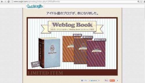 うたプリ ブログ本 -ゴロゴロ生活-