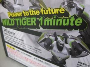 ワイルドタイガー 1minute -ゴロゴロ生活-