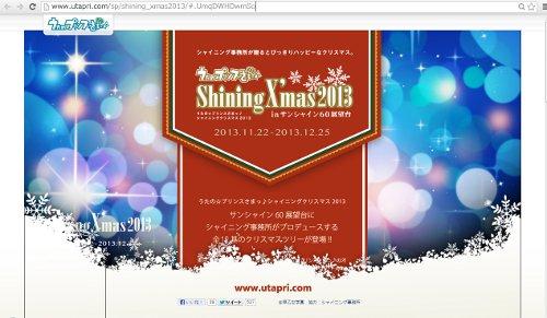 シャイニングクリスマス2013 グッズ